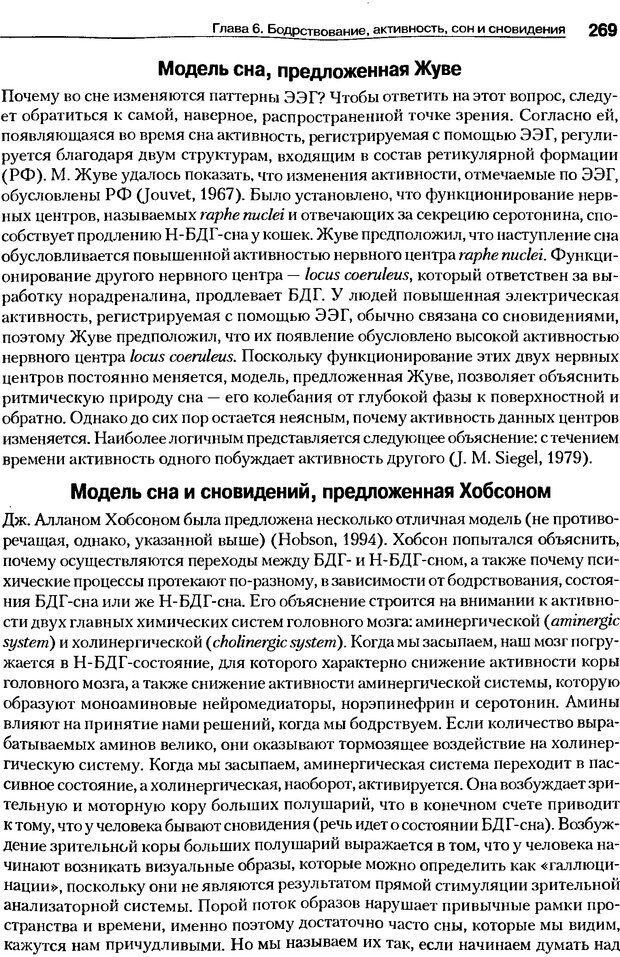 DJVU. Мотивация поведения (5-е издание). Фрэнкин Р. E. Страница 268. Читать онлайн