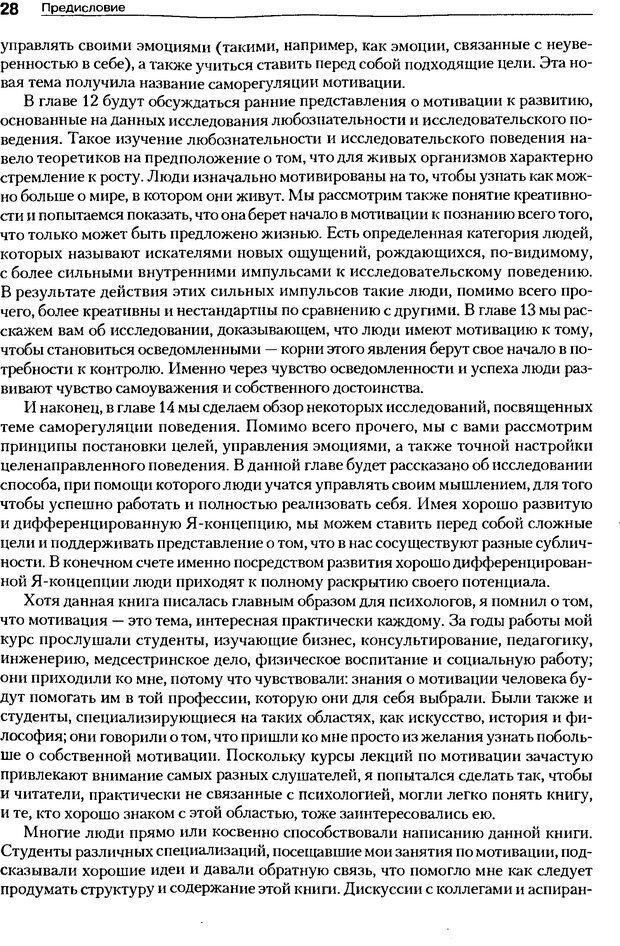 DJVU. Мотивация поведения (5-е издание). Фрэнкин Р. E. Страница 27. Читать онлайн