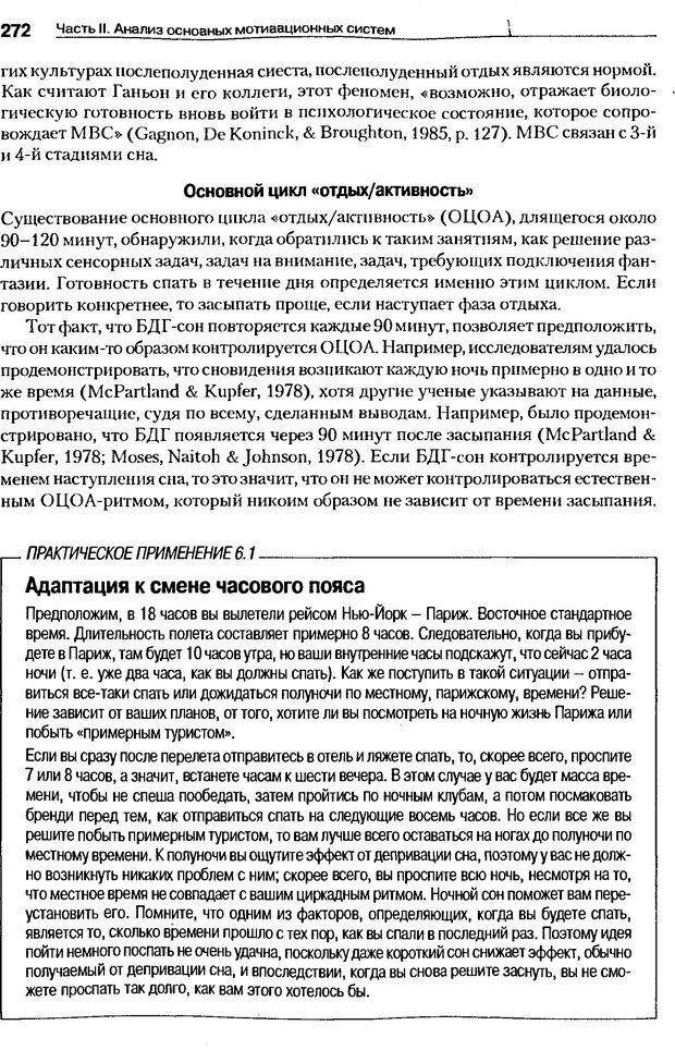 DJVU. Мотивация поведения (5-е издание). Фрэнкин Р. E. Страница 271. Читать онлайн
