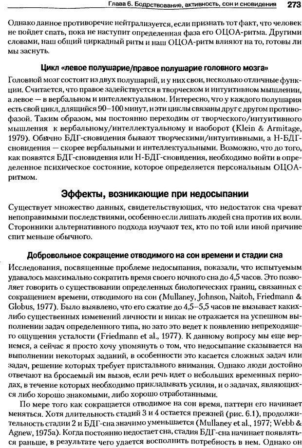 DJVU. Мотивация поведения (5-е издание). Фрэнкин Р. E. Страница 272. Читать онлайн