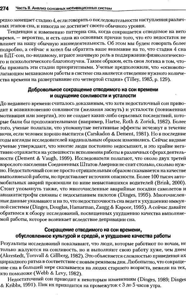 DJVU. Мотивация поведения (5-е издание). Фрэнкин Р. E. Страница 273. Читать онлайн