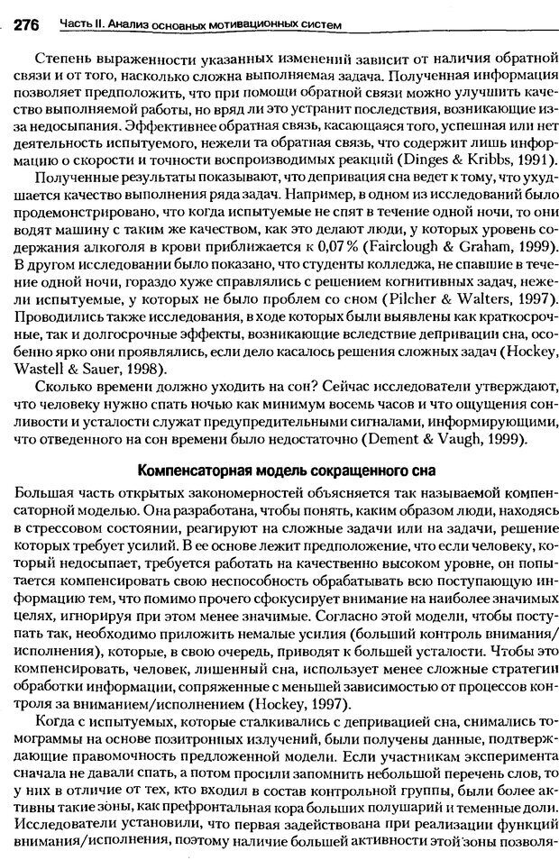 DJVU. Мотивация поведения (5-е издание). Фрэнкин Р. E. Страница 275. Читать онлайн
