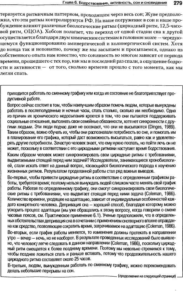 DJVU. Мотивация поведения (5-е издание). Фрэнкин Р. E. Страница 278. Читать онлайн
