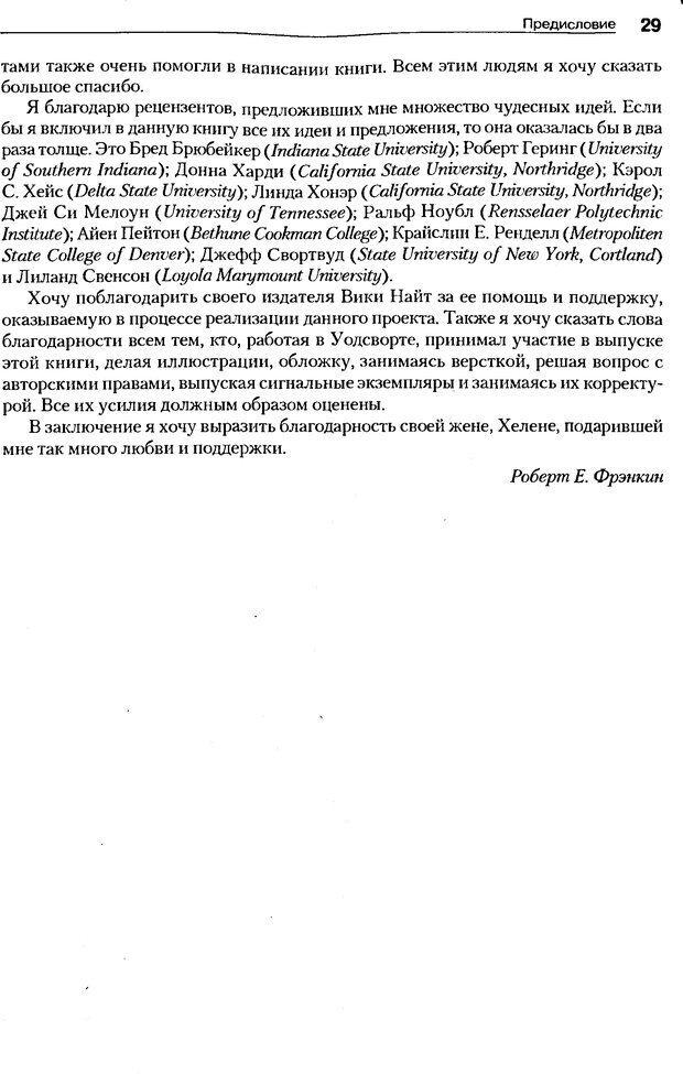 DJVU. Мотивация поведения (5-е издание). Фрэнкин Р. E. Страница 28. Читать онлайн