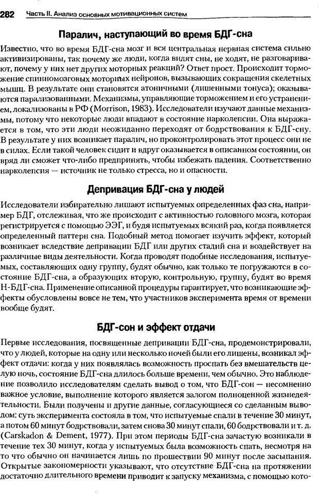 DJVU. Мотивация поведения (5-е издание). Фрэнкин Р. E. Страница 281. Читать онлайн