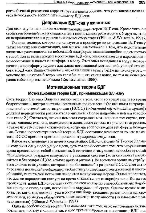 DJVU. Мотивация поведения (5-е издание). Фрэнкин Р. E. Страница 282. Читать онлайн