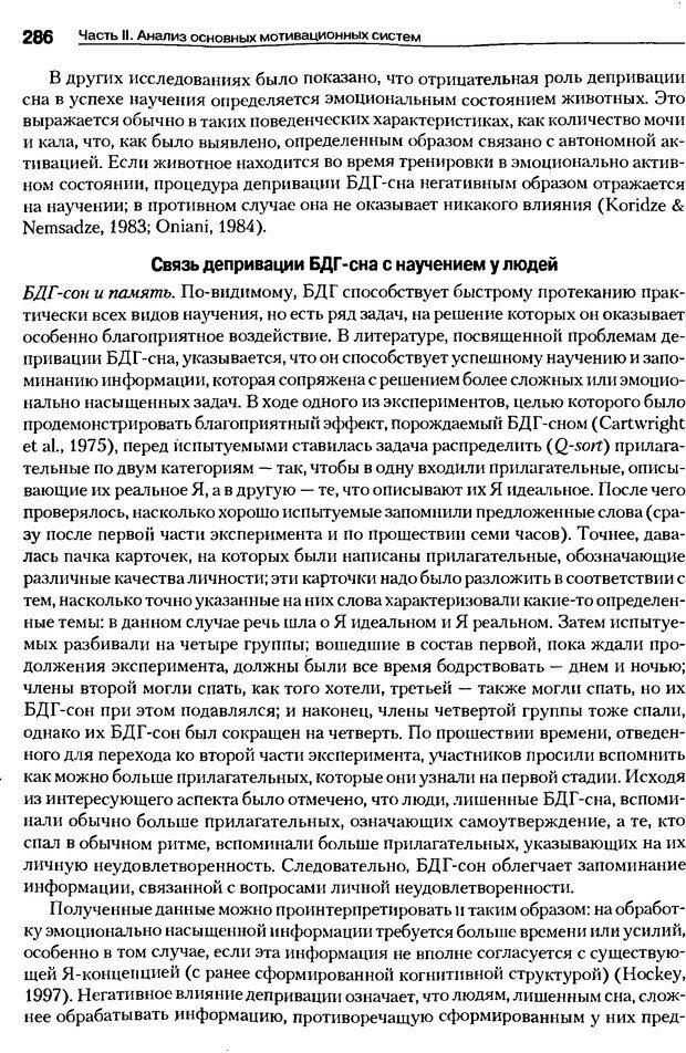 DJVU. Мотивация поведения (5-е издание). Фрэнкин Р. E. Страница 285. Читать онлайн