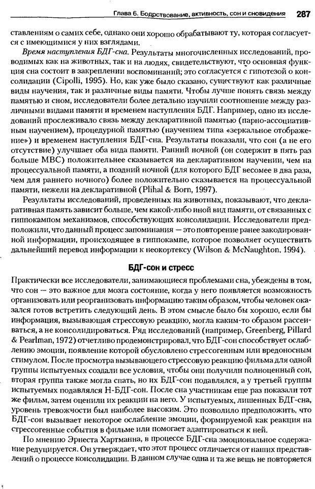 DJVU. Мотивация поведения (5-е издание). Фрэнкин Р. E. Страница 286. Читать онлайн