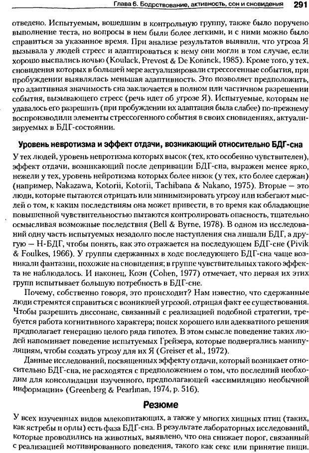 DJVU. Мотивация поведения (5-е издание). Фрэнкин Р. E. Страница 290. Читать онлайн