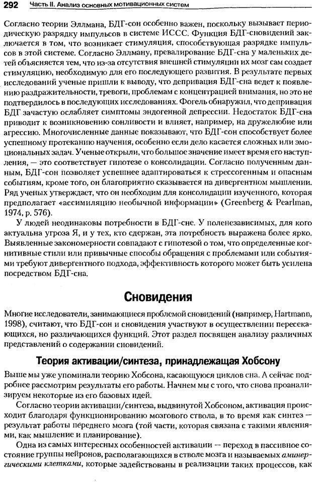 DJVU. Мотивация поведения (5-е издание). Фрэнкин Р. E. Страница 291. Читать онлайн