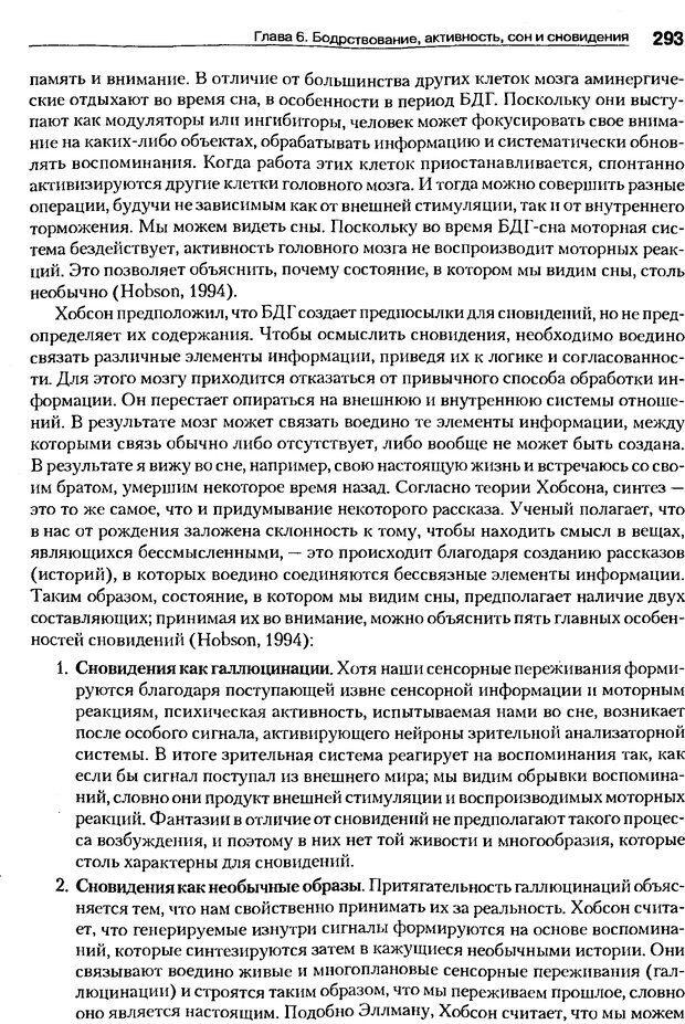 DJVU. Мотивация поведения (5-е издание). Фрэнкин Р. E. Страница 292. Читать онлайн