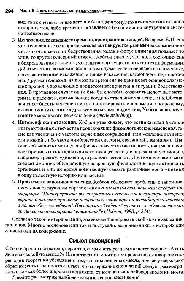 DJVU. Мотивация поведения (5-е издание). Фрэнкин Р. E. Страница 293. Читать онлайн