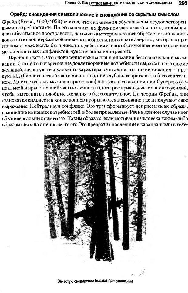 DJVU. Мотивация поведения (5-е издание). Фрэнкин Р. E. Страница 294. Читать онлайн