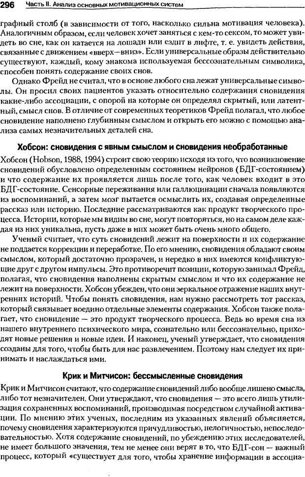DJVU. Мотивация поведения (5-е издание). Фрэнкин Р. E. Страница 295. Читать онлайн