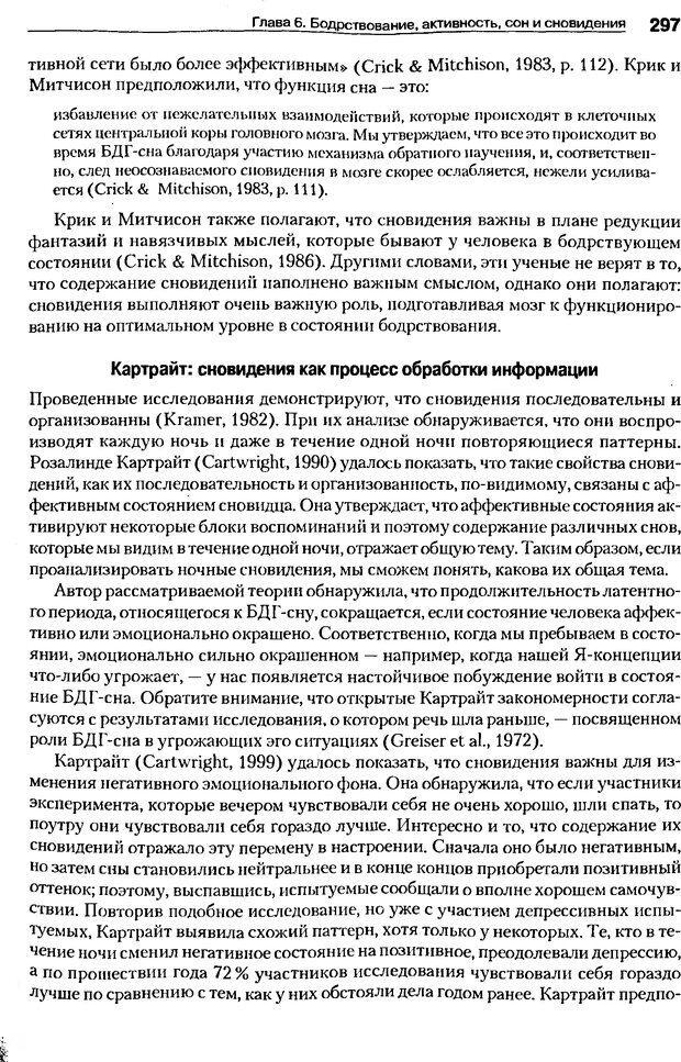 DJVU. Мотивация поведения (5-е издание). Фрэнкин Р. E. Страница 296. Читать онлайн
