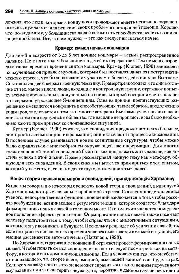 DJVU. Мотивация поведения (5-е издание). Фрэнкин Р. E. Страница 297. Читать онлайн