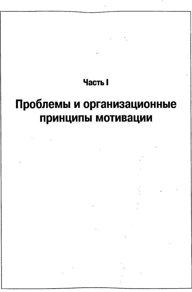 DJVU. Мотивация поведения (5-е издание). Фрэнкин Р. E. Страница 30. Читать онлайн