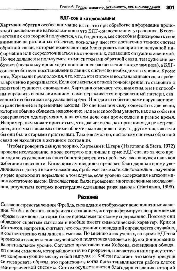 DJVU. Мотивация поведения (5-е издание). Фрэнкин Р. E. Страница 300. Читать онлайн