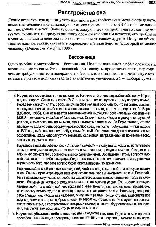 DJVU. Мотивация поведения (5-е издание). Фрэнкин Р. E. Страница 302. Читать онлайн