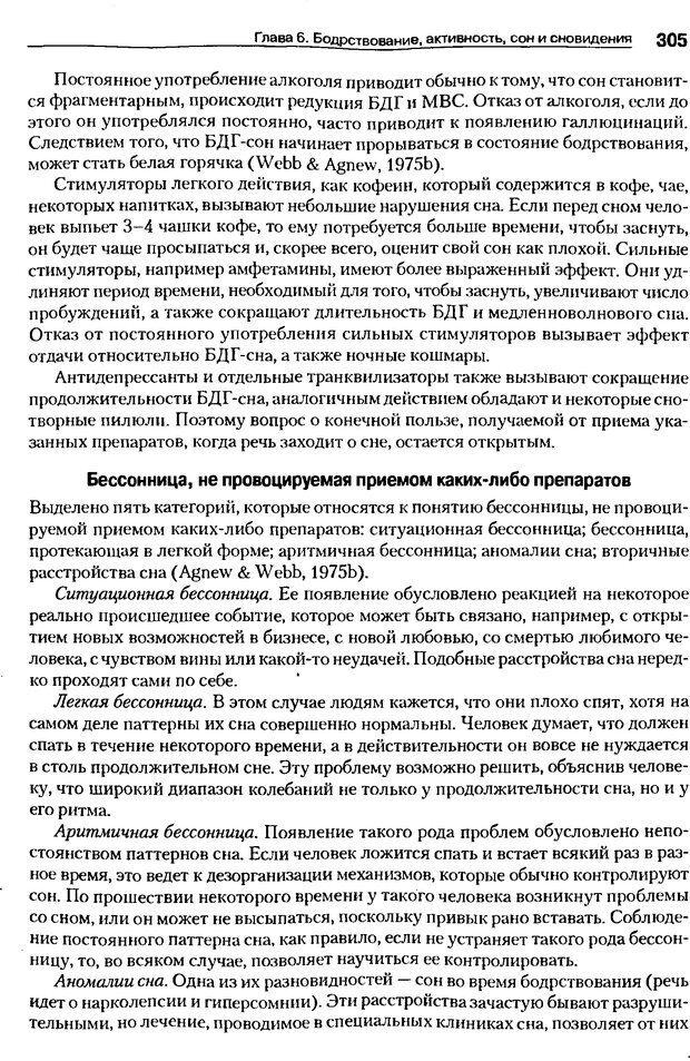 DJVU. Мотивация поведения (5-е издание). Фрэнкин Р. E. Страница 304. Читать онлайн