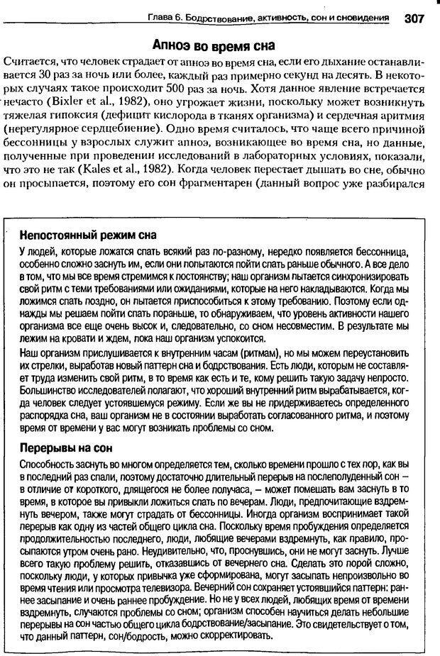 DJVU. Мотивация поведения (5-е издание). Фрэнкин Р. E. Страница 306. Читать онлайн