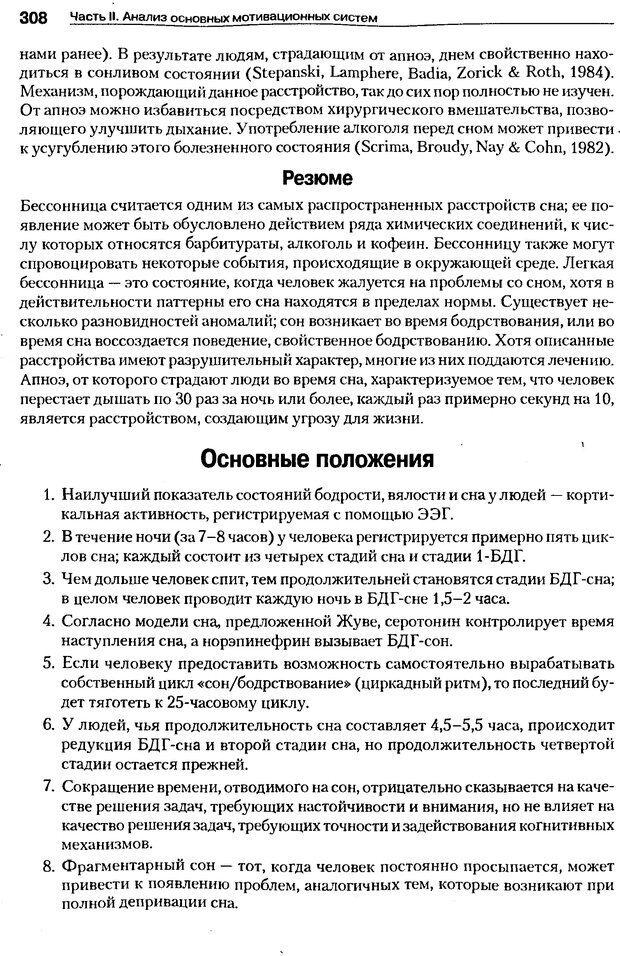 DJVU. Мотивация поведения (5-е издание). Фрэнкин Р. E. Страница 307. Читать онлайн