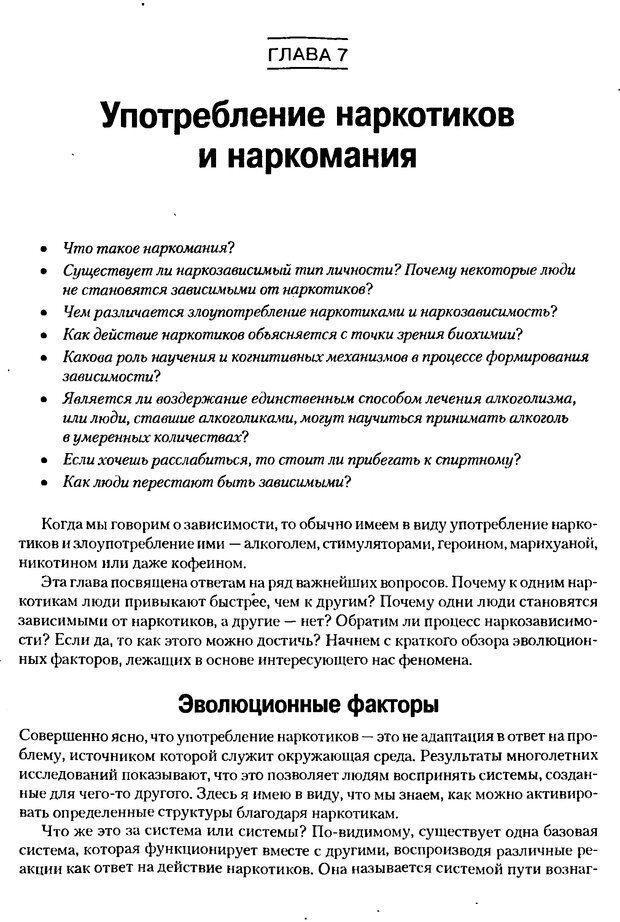 DJVU. Мотивация поведения (5-е издание). Фрэнкин Р. E. Страница 309. Читать онлайн