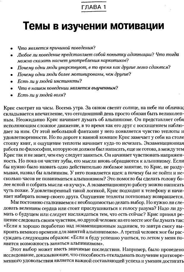 DJVU. Мотивация поведения (5-е издание). Фрэнкин Р. E. Страница 31. Читать онлайн