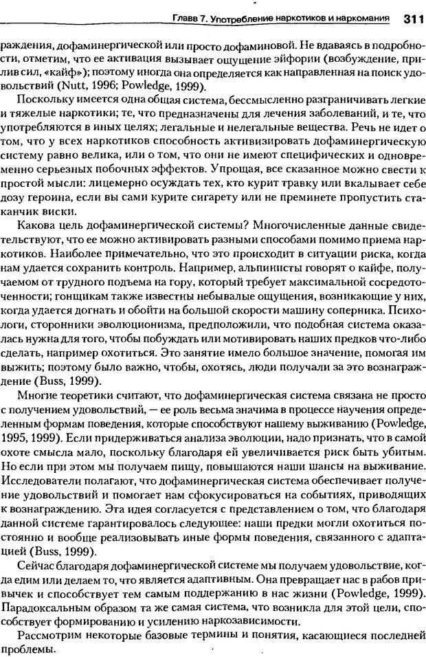 DJVU. Мотивация поведения (5-е издание). Фрэнкин Р. E. Страница 310. Читать онлайн
