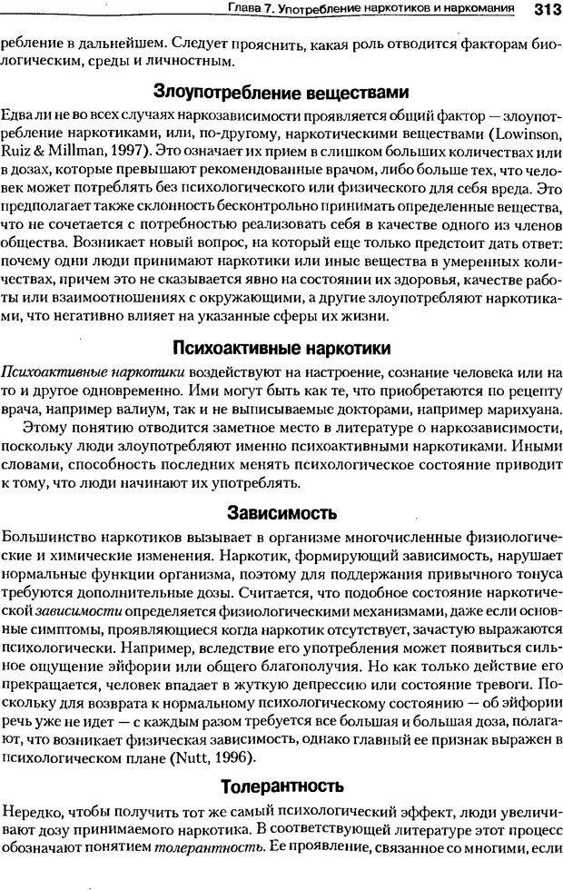 DJVU. Мотивация поведения (5-е издание). Фрэнкин Р. E. Страница 312. Читать онлайн