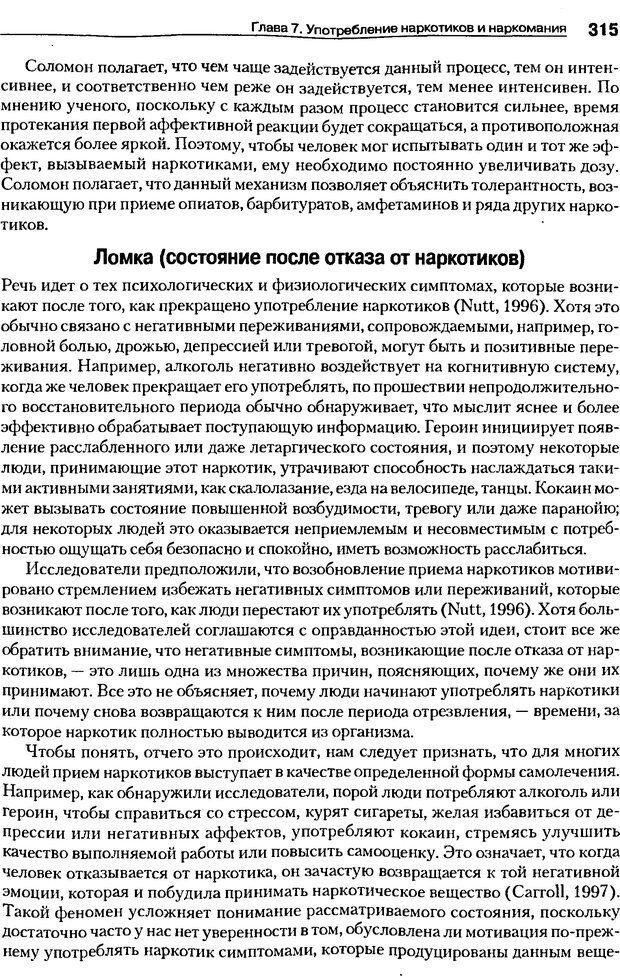 DJVU. Мотивация поведения (5-е издание). Фрэнкин Р. E. Страница 314. Читать онлайн