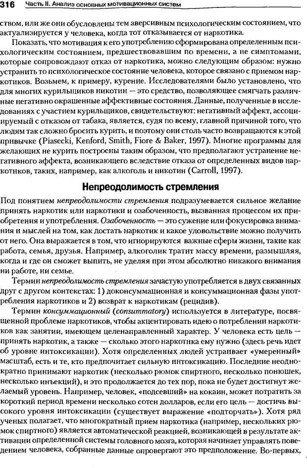DJVU. Мотивация поведения (5-е издание). Фрэнкин Р. E. Страница 315. Читать онлайн