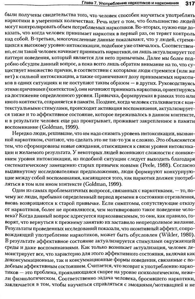 DJVU. Мотивация поведения (5-е издание). Фрэнкин Р. E. Страница 316. Читать онлайн