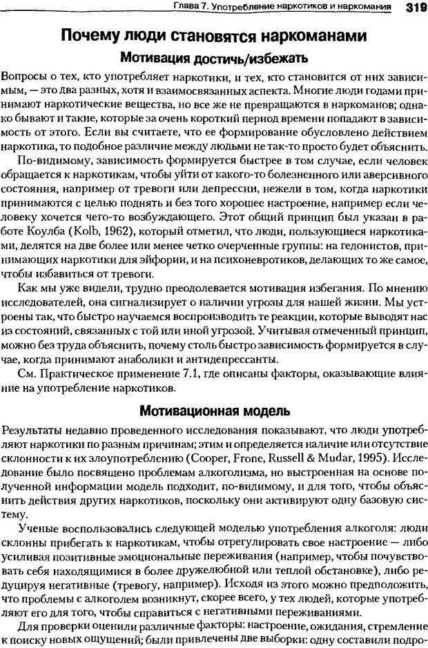 DJVU. Мотивация поведения (5-е издание). Фрэнкин Р. E. Страница 318. Читать онлайн