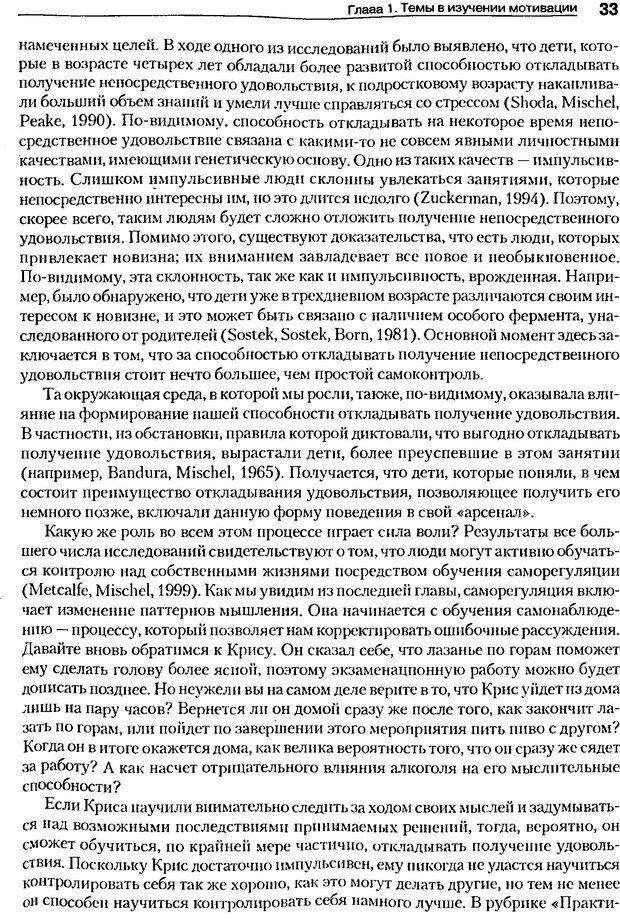 DJVU. Мотивация поведения (5-е издание). Фрэнкин Р. E. Страница 32. Читать онлайн