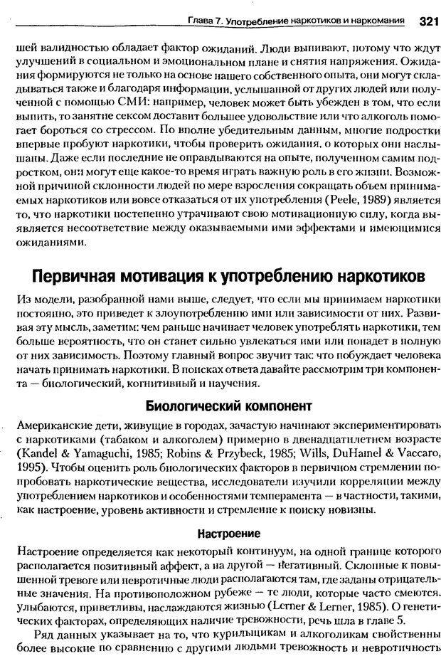 DJVU. Мотивация поведения (5-е издание). Фрэнкин Р. E. Страница 320. Читать онлайн