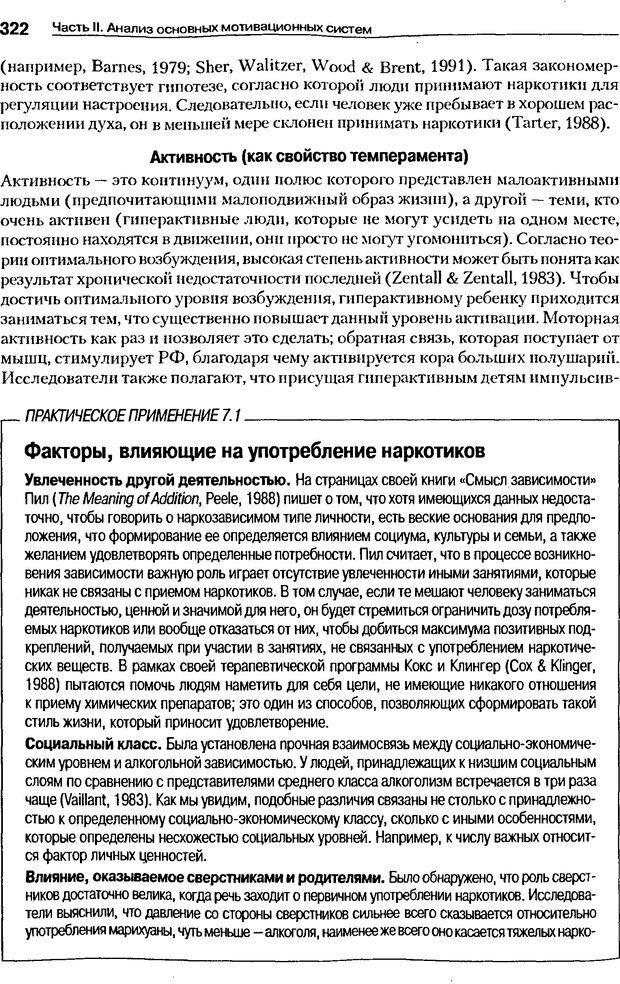 DJVU. Мотивация поведения (5-е издание). Фрэнкин Р. E. Страница 321. Читать онлайн