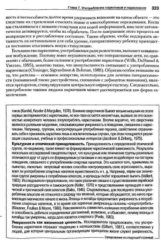 DJVU. Мотивация поведения (5-е издание). Фрэнкин Р. E. Страница 322. Читать онлайн