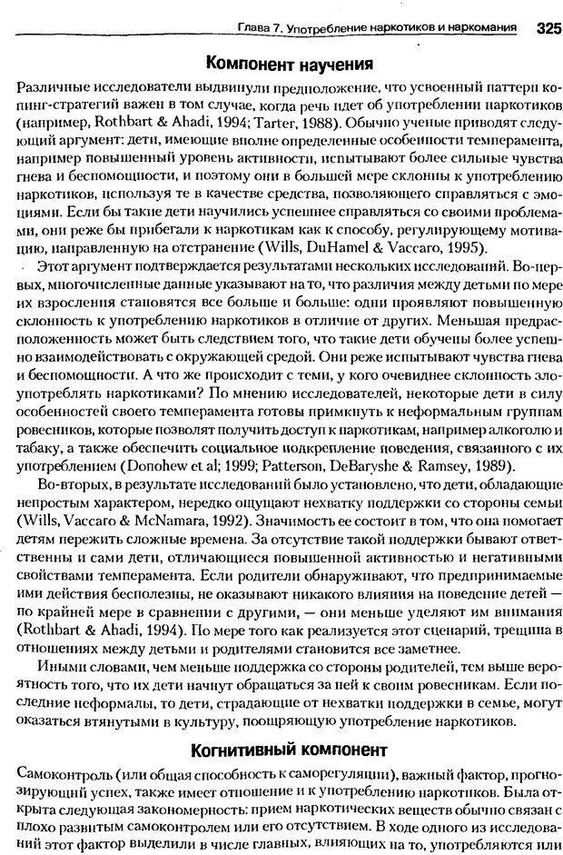 DJVU. Мотивация поведения (5-е издание). Фрэнкин Р. E. Страница 324. Читать онлайн