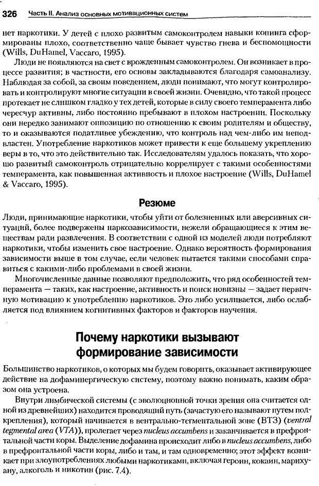 DJVU. Мотивация поведения (5-е издание). Фрэнкин Р. E. Страница 325. Читать онлайн