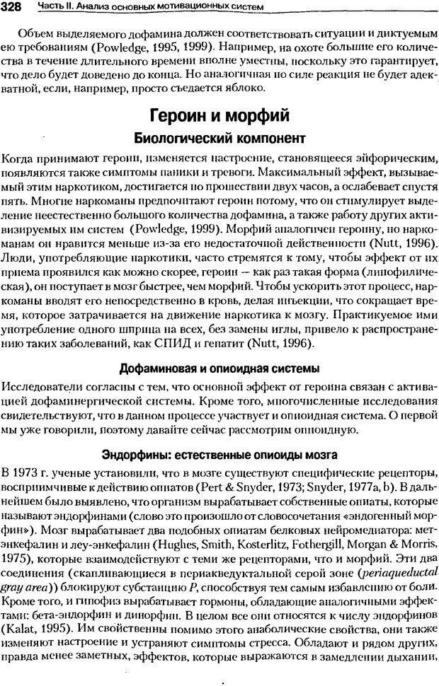 DJVU. Мотивация поведения (5-е издание). Фрэнкин Р. E. Страница 327. Читать онлайн