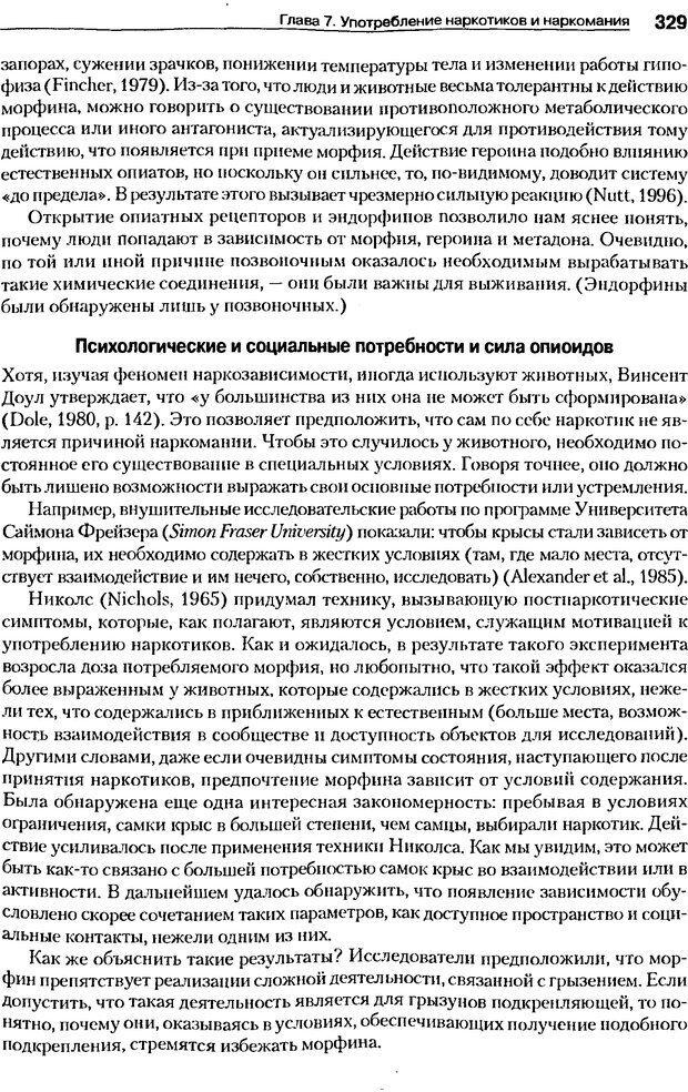 DJVU. Мотивация поведения (5-е издание). Фрэнкин Р. E. Страница 328. Читать онлайн