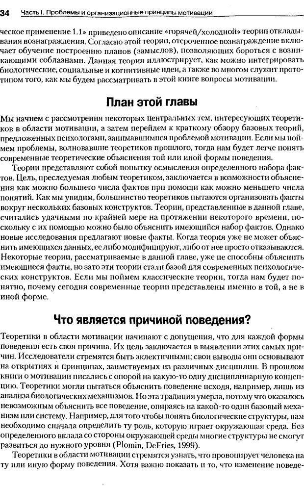 DJVU. Мотивация поведения (5-е издание). Фрэнкин Р. E. Страница 33. Читать онлайн
