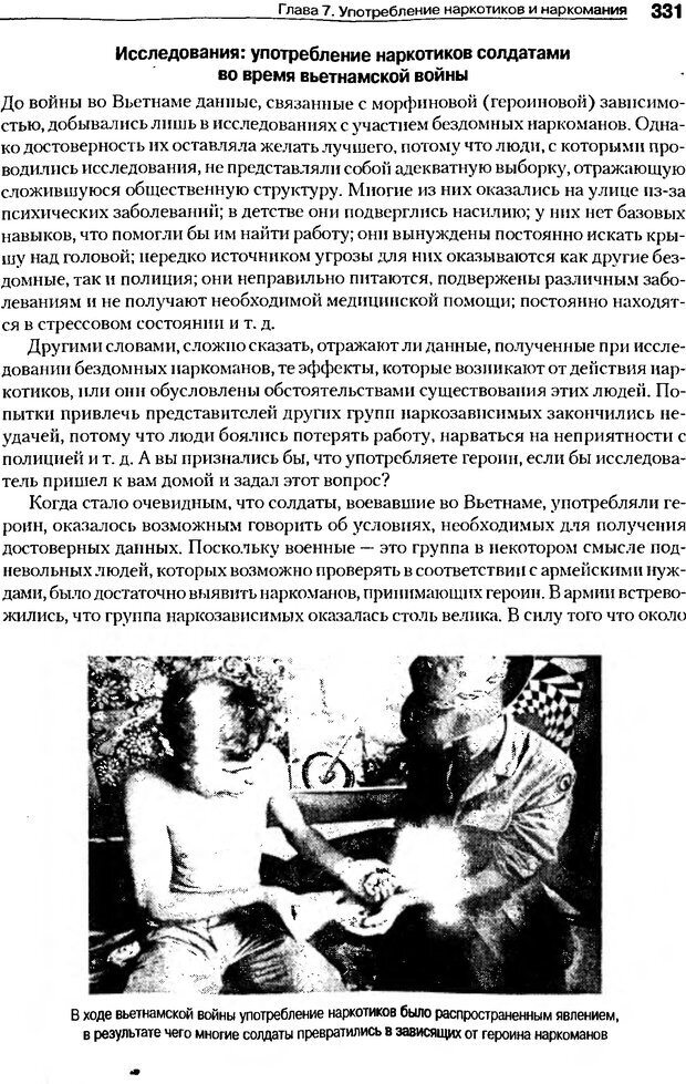 DJVU. Мотивация поведения (5-е издание). Фрэнкин Р. E. Страница 330. Читать онлайн