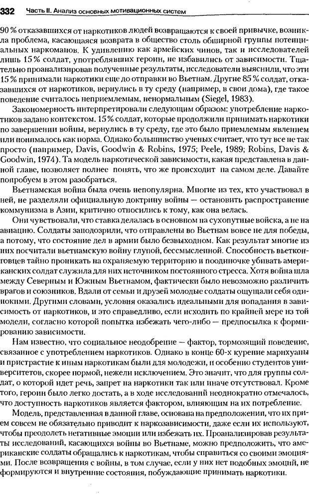 DJVU. Мотивация поведения (5-е издание). Фрэнкин Р. E. Страница 331. Читать онлайн