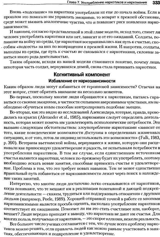 DJVU. Мотивация поведения (5-е издание). Фрэнкин Р. E. Страница 332. Читать онлайн