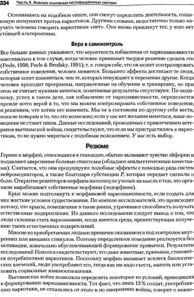 DJVU. Мотивация поведения (5-е издание). Фрэнкин Р. E. Страница 333. Читать онлайн