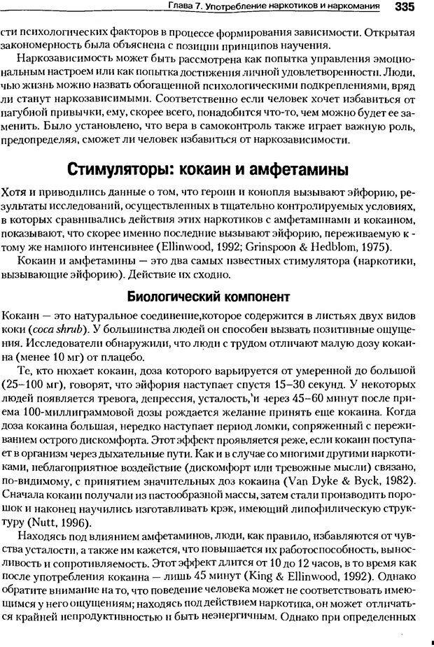 DJVU. Мотивация поведения (5-е издание). Фрэнкин Р. E. Страница 334. Читать онлайн