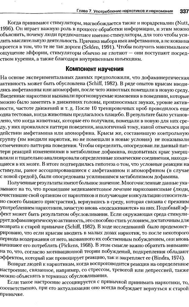 DJVU. Мотивация поведения (5-е издание). Фрэнкин Р. E. Страница 336. Читать онлайн