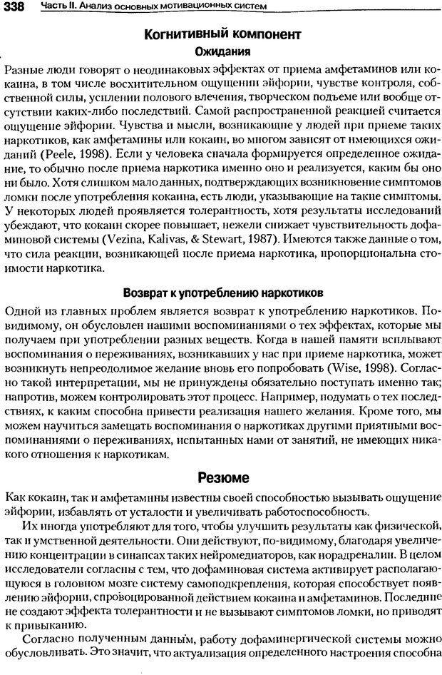 DJVU. Мотивация поведения (5-е издание). Фрэнкин Р. E. Страница 337. Читать онлайн